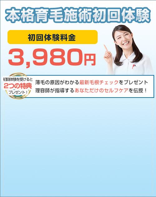 本格育毛施術初回体験3980円